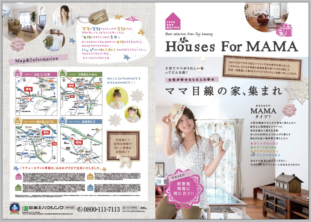 Houses For Mama ~女性が幸せならみんな幸せ~